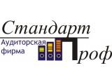 "Логотип Аудиторская фирма ""Стандартпроф"", ЗАО"