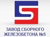 Логотип Завод сборного железобетона №5, ООО