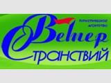 Логотип ВЕТЕР СТРАНСТВИЙ, ООО