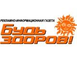 """Логотип Рекламно-информационная газета """"Будь здоров!"""", ИД """"Семейный бюджет"""""""