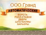Логотип ГРАНД, ООО
