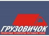 "Логотип Транспортная Компания ""Грузовичок"""