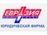 Логотип Юридическая фирма «Евразия»