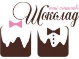 "Логотип event-агентство ""Шоколад"""