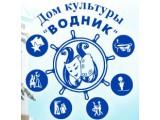 """Логотип МАУК """"ДК """"Водник"""""""