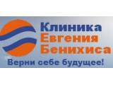 Логотип Клиника Евгения Бенихиса