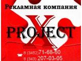 "Логотип РК ""X-Project"""