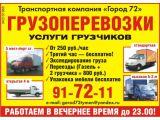 "Логотип Грузоперевозки ""Город72"""