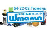"""Логотип """"Cиcтeмa ШТAMП"""""""