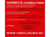 Логотип HORECA consulting