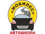 """Логотип Автошкола """"Мобилес"""""""