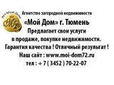 Логотип Агентство Загородной недвижимости МОЙ ДОМ