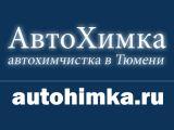Логотип Автохимчистка в Тюмени (autohimka.ru)