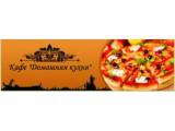 Логотип Общество с ограниченной ответственностью «Домашняя кухня»