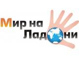 """Логотип Aгентство """"Мир на ладони"""""""