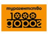 Логотип 1000 ДОРОГ (уполн. агентство TEZ TOUR)