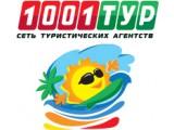 Логотип 1001 Тур, агентство путешествий