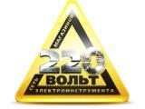 Логотип 220 Вольт, оптово-розничный магазин