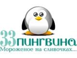 Логотип 33 пингвина, магазин мороженого
