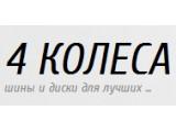 Логотип 4 КОЛЕСА, магазин автошин и дисков