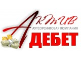 """Логотип """"АктивДебет"""" Аутсорсинговая компания"""