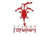 Логотип Студия Горыныч
