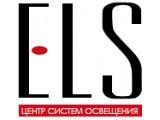 Логотип ELS, центр систем освещения