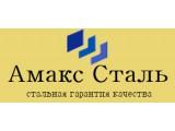 Логотип Амакс Сталь