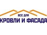 """Логотип """"Всё для кровли и фасада"""", ООО"""