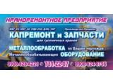 Логотип Краноремонтное Предприятие, ООО