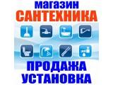 "Логотип Магазин ""Сантехника Продажа Установка"""