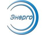 """Логотип ПКФ """"ЭНЕРГО"""", ООО"""