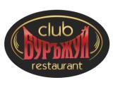 Логотип Ресторан-банкетный зал Буржуй