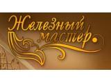Логотип Железный мастер