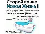 Логотип Ванна сервис