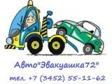 "Логотип Авто ""Эвакуашка72"""