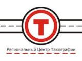 Логотип Региональный центр тахографии