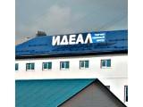 Логотип Торгово-офисный комплекс «Идеал»