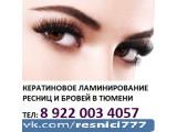 Логотип Ламинирование ресниц в Тюмени Beauty Lashes