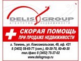 Логотип ДЕЛИС Групп, ООО