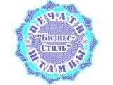 """Логотип Салон печати """"Бизне-Стиль"""""""