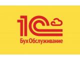 Логотип 1С:БухОбслуживание.Консалтинг