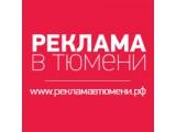 "Логотип ООО ""Онлайн Групп"" (www.рекламавтюмени.рф)"