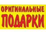 Логотип Оригинальные подарки