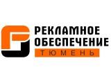 Логотип Рекламное обеспечение