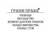 Логотип Грани Права, ООО