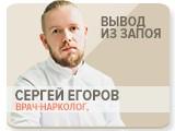 Логотип Врач-нарколог Сергей Егоров