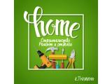 Логотип Home