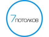 Логотип 7потолков