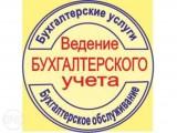 """Логотип ООО Аудиторская фирма """" ФИНАНСИСТ """""""